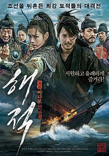 Pirates 2014 film