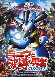 Pok mon Lucario and the Mystery of Mew
