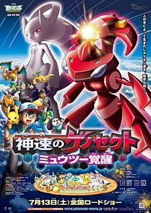 Pok mon the Movie Genesect and the Legend Awakened