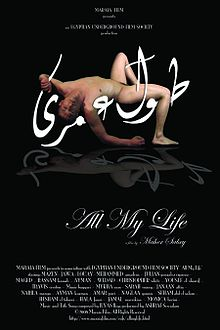 All My Life 2008 film