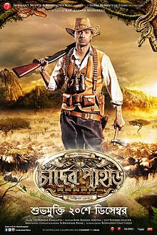 Chander Pahar film