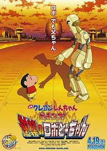 Crayon Shin chan Serious Battle Robot Dad Strikes Back