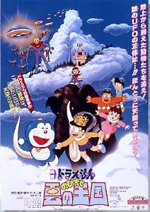 Doraemon Nobita and the Kingdom of Clouds
