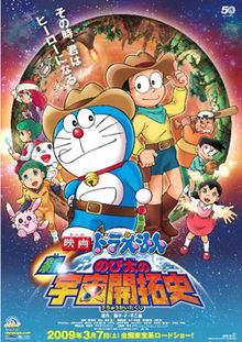 Doraemon The New Record of Nobita Spaceblazer