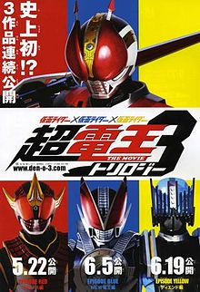 Kamen Rider Kamen Rider Kamen Rider The Movie Cho Den O Trilogy