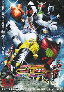 Kamen Rider Kamen Rider Fourze OOO Movie War Mega Max