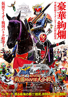 Kamen Rider Kamen Rider Gaim Wizard The Fateful Sengoku Movie Battle