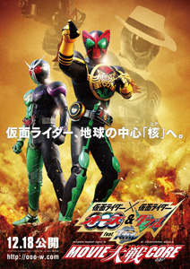 Kamen Rider Kamen Rider OOO W Featuring Skull Movie War Core