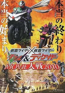 Kamen Rider Kamen Rider W Decade Movie War 2010