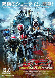 Kamen Rider Kamen Rider Wizard Fourze Movie War Ultimatum