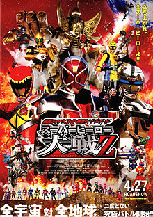 Kamen Rider Super Sentai Space Sheriff Super Hero Taisen Z