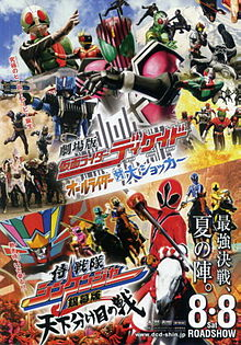 Kamen Rider Decade All Riders vs Dai Shocker