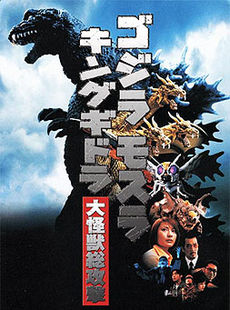 Godzilla Mothra and King Ghidorah Giant Monsters All Out Attack