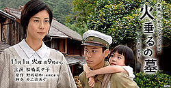 Grave of the Fireflies 2005 film