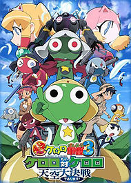 Keroro Gunso the Super Movie 3 Keroro vs Keroro Great Sky Duel