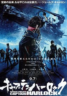 Space Pirate Captain Harlock film