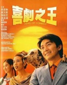 King of Comedy 1999 film