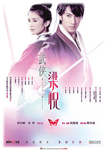 The Butterfly Lovers 2008 film