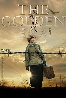 The Golden Era film
