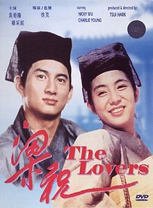 The Lovers 1994 film