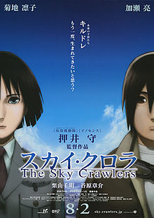 The Sky Crawlers film