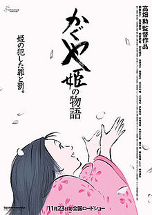 The Tale of Princess Kaguya film