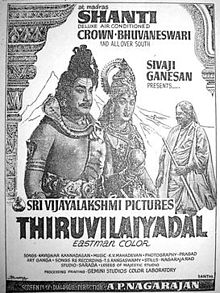 Thiruvilayadal 1965 film