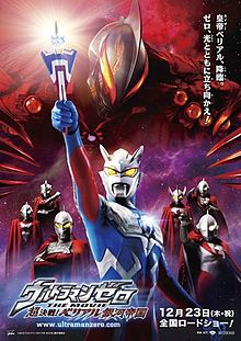 Ultraman Zero The Revenge of Belial