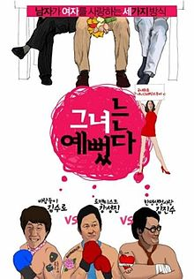 Life Is Cool film