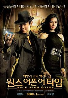 Once Upon a Time 2008 film
