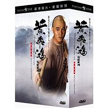 Once Upon a Time in China film series