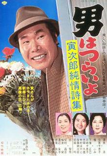 Otoko wa Tsurai yo