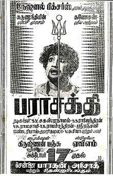 Parasakthi 1952 film