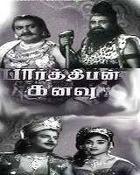 Parthiban Kanavu 1960 film