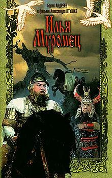 Ilya Muromets film