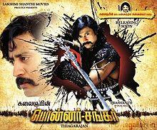 Ponnar Shankar film