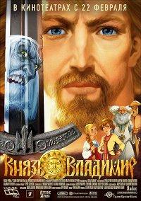 Prince Vladimir film