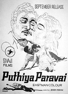 Puthiya Paravai
