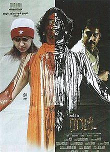 Raam 2005 film