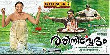 Rathinirvedam 2011 film