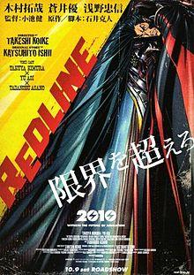 Redline 2009 film