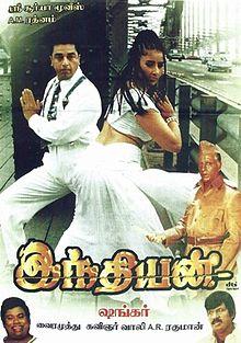 Indian 1996 film