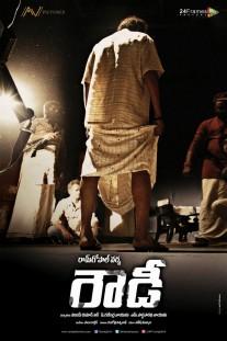 Rowdy 2014 film