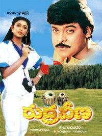 Rudraveena film