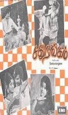 Sadhurangam 1978 film