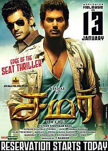 Samar 2013 film