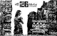Saptapadi 1981 film