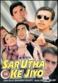 Sar Utha Ke Jiyo film