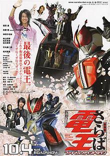 Saraba Kamen Rider Den O Final Countdown