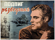 Secret Agent 1947 film